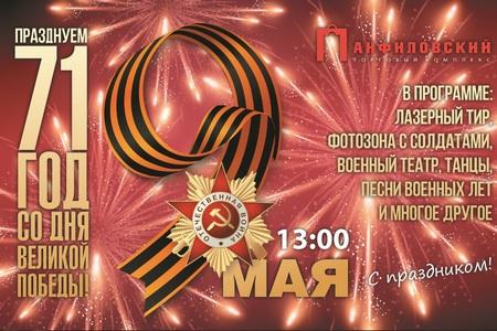 Торговый комплекс «Панфиловский» приглашает на празднование Дня Победы