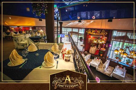Ресторан «Амстердам» приглашает на новогодние посиделки
