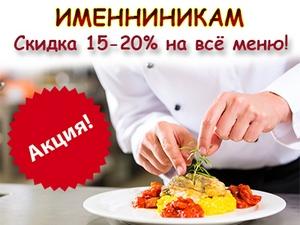 Ресторан «Традиция» предлагает скидки для именинников