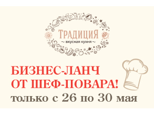 Бизнес-ланч в ресторане «Традиция» будет готовить сам шеф-повар