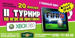 Кафе «РОСС» приглашает на второй игровой турнир FIFA13