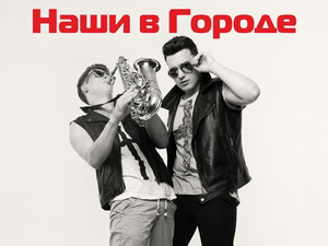 Offbeat Orchestra выступит в баре Lounge Bar Gorod