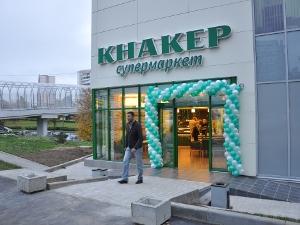 На Сосновой аллее открылся супермаркет «Кнакер»