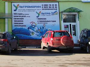 В Зеленограде открылся танцевальный клуб «УльтраДэнс»