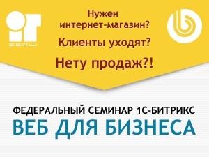 Бесплатный семинар 1С-Битрикс: «Веб для бизнеса: 5 шагов к созданию успешного интернет-магазина»