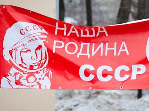 Наша Родина — СССР