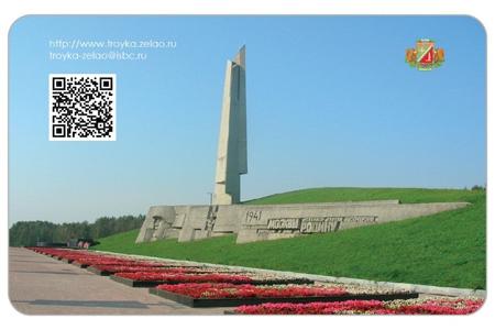 Карты «Тройка» с дизайном в честь Зеленограда разыграют среди жителей в День города