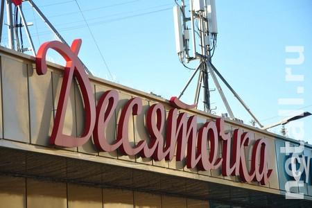 Магазины «Десяточка» и «Молоток» судятся с властями за свои помещения