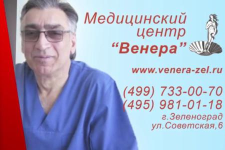 Удаление новообразований в медицинском центре «Венера»