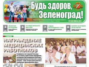 Читайте июньский номер газеты «Будь здоров, Зеленоград!» онлайн