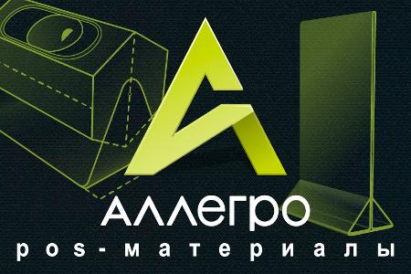 РПК «Аллегро» предлагает лототроны, ящики для анкет и тейбл-тенты к Новому году