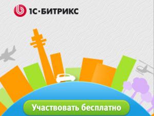 5 июня состоится очередной Федеральный семинар 1С-Битрикс