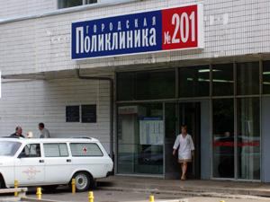 В 201-й поликлинике откроется пункт приема жалоб