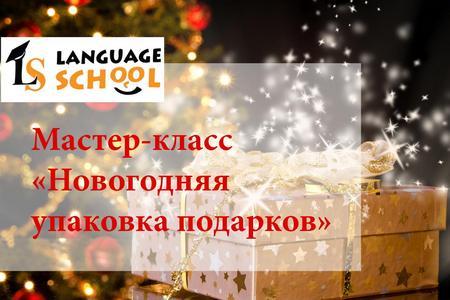 Language School приглашает на мастер-класc по упаковке подарков