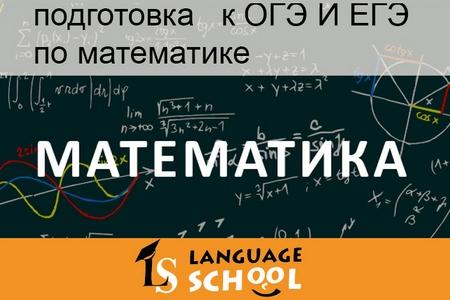Language School приглашает школьников на курсы подготовки к ЕГЭ и ОГЭ по математике