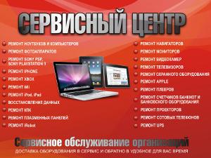 В Крюково открылся сервисный центр по ремонту цифровой техники