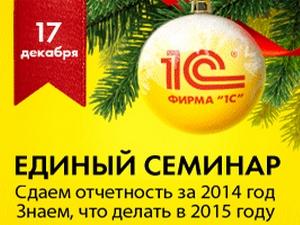 В Зеленограде пройдет единый семинар «1C» для бухгалтеров и руководителей