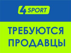 4sport открывает вакансии