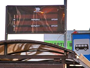 До конца года на автобусных остановках установят еще 75 электронных табло