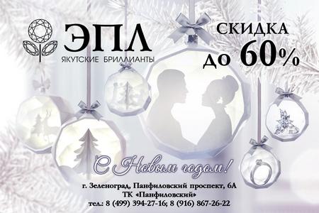 Ювелирный салон «ЭПЛ. Якутские бриллианты» предлагает выгодные скидки на подарки к Новому году