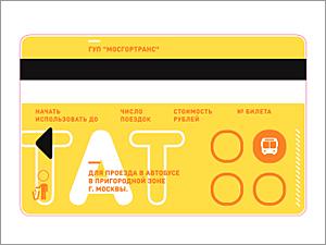 Представлен новый дизайн билетов на общественный транспорт