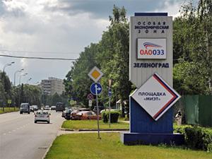 Три резидента вложат в ОЭЗ «Зеленоград» 850 млн рублей