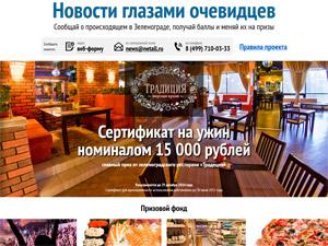 Ресторан «Традиция» подарит большой ужин народному корреспонденту Инфопортала