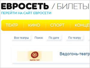 «Ведогонь-Театр» начал продавать билеты через «Евросеть»