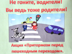Продолжается акция ГИБДД «Притормози!»