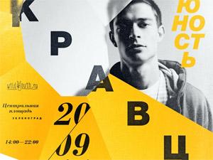 На Центральной площади пройдет молодежный музыкальный фестиваль «Юность»