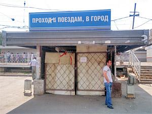Один из двух переходов на станции Крюково закрылся на ремонт