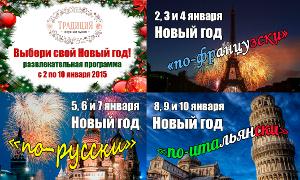 Развлекательная программа января 2015 в ресторане «Традиция» — выбери свой Новый год