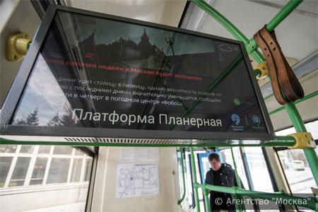 400-й автобус оснастили новостным видеоэкраном