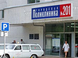 201-я поликлиника просит Мосгорздрав отремонтировать свое здание в 9-м микрорайоне