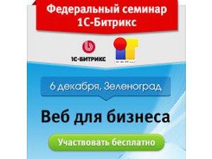 Федеральный семинар «1С-Битрикс»: Веб для бизнеса