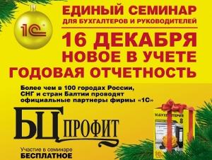 Бесплатный семинар «1С» для бухгалтеров ируководителей
