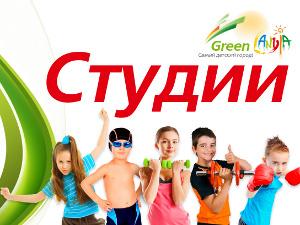 Студии и мини-группы в детском клубе GreenLandia