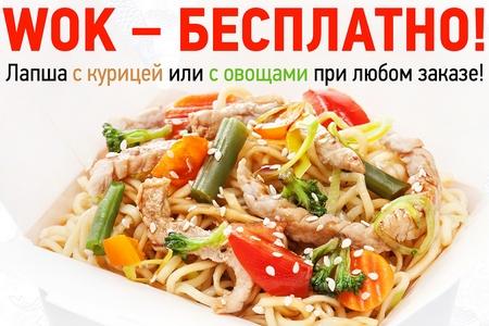 В июне бесплатная wok-лапша от ресторана-доставки Takuan