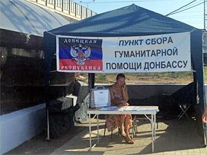 Префектура пожаловалась в полицию на уличный сбор денег в поддержку Донбасса
