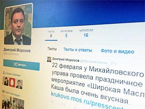 Главы районов Крюково и Матушкино завели твиттер