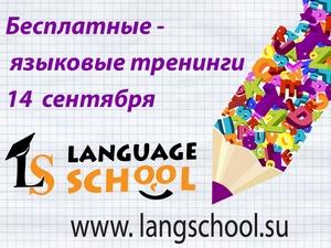 «Лэнгвич Скул» приглашает на бесплатные языковые тренинги