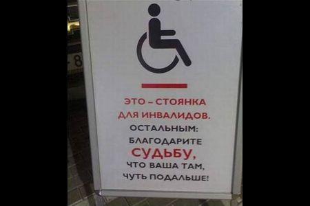 В Солнечногорском районе проводится оперативно-профилактическое мероприятие «Парковочные места для инвалидов»