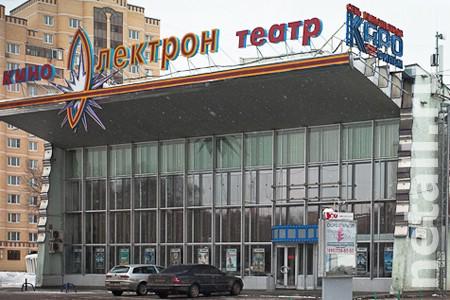Зеленоград афиша кино электрон купить билеты в театр эстрады онлайн